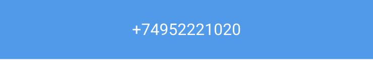 Позвонить +7 (495) 222-10-20